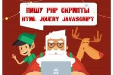 Написать/поправить скрипт на JavaScript 12 - kwork.ru