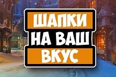 Сделаю шапку для youtube или для группы вконтакте 4 - kwork.ru