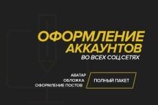 Сделаю оформление для соц.сетей 13 - kwork.ru