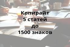 Выполню рерайт текста до 5000 знаков 15 - kwork.ru