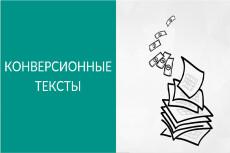 Вебинар. Освой навык создания продающих текстов за 5 дней 5 - kwork.ru