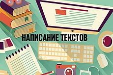 Статьи на разную тематику 5 - kwork.ru