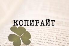 напишу статью о действительно работающих способах борьбы с целлюлитом 10 - kwork.ru