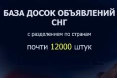 Xrumer 22500 топиков для прогона. База за апрель 2016 7 - kwork.ru