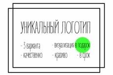сделаю логотип 10 - kwork.ru