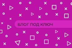 Сделаю сайт специалиста или блог 15 - kwork.ru