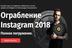 Проконсультирую как создать постоянный поток клиентов в ваш бизнес 34 - kwork.ru