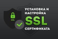 Установлю SSL сертификат, перевод на https любого сайта 10 - kwork.ru