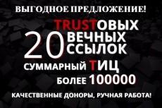 Подниму Тиц вашим сайтам 17 - kwork.ru