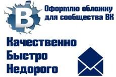 Оформлю обложку в сообществе ВКонтакте 3 - kwork.ru