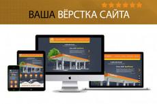 Верстка с использованием Bootstrap 21 - kwork.ru