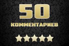 90 грамотных комментариев для вашего сайта 27 - kwork.ru
