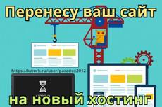 Перенесу сайт с одного хостинга на другой 20 - kwork.ru