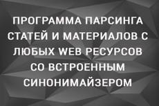 Парсинг яндекс картинок 8 - kwork.ru