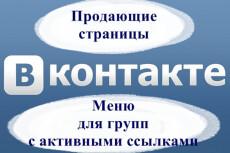 Создание и оформление группы Вконтакте 11 - kwork.ru