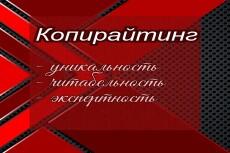 Уникальный копирайт 3 - kwork.ru