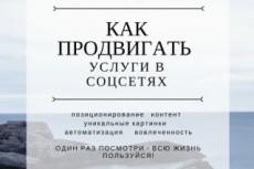 Дам знания, как открыть собственное дело 38 - kwork.ru