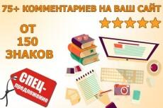Напишу и опубликую 50 уникальных комментариев на Вашем сайте 6 - kwork.ru