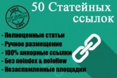 Организую Пирамиду ссылок! 150+ шт с ТИЦ 20 и выше, а на них ещё 2000 шт 26 - kwork.ru