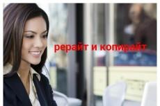 напишу оригинальный текст отличного качества 6 - kwork.ru