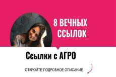 Ссылки медицина. Размещу крауд ссылки с форумов для медицинских сайтов 8 - kwork.ru