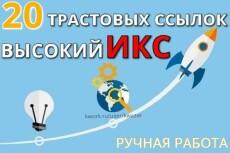 700 вечных трастовых ссылок 10 - kwork.ru