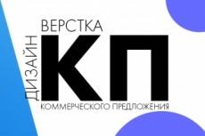 Отрисую в векторе Ваше изображение 19 - kwork.ru