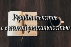 Грамотный рерайт текстов с высокой уникальностью 4 - kwork.ru