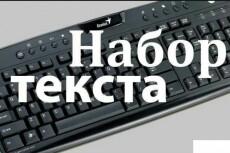 Распознаю и извлеку текст 3 - kwork.ru
