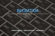 Выполню три макета визиток 11 - kwork.ru