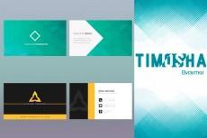 Создам дизайн-макет флаера/листовки/буклета 8 - kwork.ru
