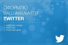 Оформлю Ваш Twitter 12 - kwork.ru