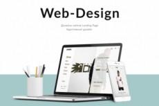 Современный дизайн с высокой конверсией 32 - kwork.ru