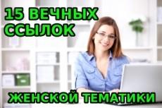 Проставлю 15 вечных ссылок с самых трастовых и жирных сайтов + бонус 6 - kwork.ru