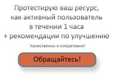 Протестирую сайт с точки зрения пользователя 5 - kwork.ru