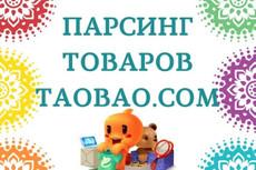 Парсинг товаров 10 - kwork.ru