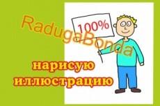 Нарисую персонажа 64 - kwork.ru