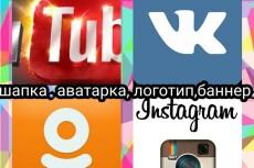 Сделаю для Вас Качественное оформление (вк, YouTube, Facebook, Inst) 9 - kwork.ru