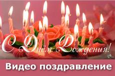 Напишу яркое поздравление 39 - kwork.ru