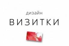 Дизайн двусторонней визитки 37 - kwork.ru