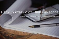 Напишу рекламную статью в художественном стиле 15 - kwork.ru