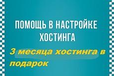 Рекламный баннер на моих сайтах. Посещаемость от12000 до100000 в день 22 - kwork.ru