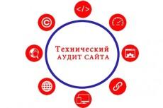 Технический аудит VPS и сайтов 14 - kwork.ru