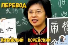 Выполню перевод текста,аудио/ видеоматериала с анг. на рус. 4 - kwork.ru