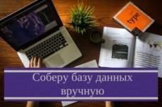 Вручную соберу актуальную базу данных за 1 день 6 - kwork.ru