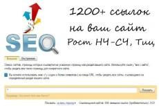 Размещаю уникальные, вечные статьи на жирных, трастовых сайтах  тиц 90  до 4100 4 - kwork.ru