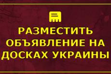 Размещу ваше объявления на 40 досках объявлений Украины 6 - kwork.ru