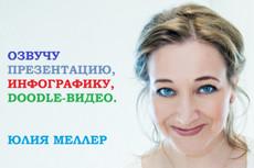 Профессиональная озвучка текста любой сложности 12 - kwork.ru