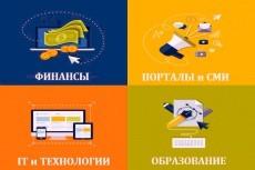 400 вечных ссылок, прогон по 180 пинг-сервисам + экспресс-аудит 19 - kwork.ru