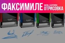 баннер, вывеска, режим работы 8 - kwork.ru